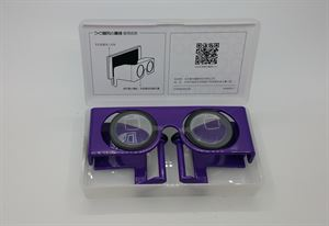 Picture of Storm Mini VR Goggles